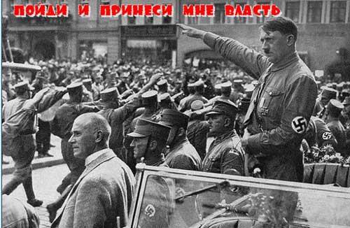 Адольф Гитлер, покоритель мира