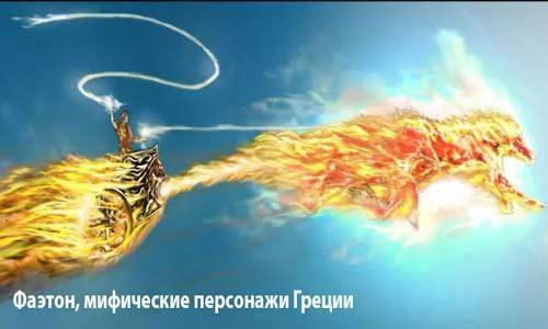 Фаэтон, мифические персонажи Греции