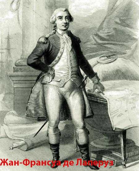Граф Жан-Франсуа де Лаперуз