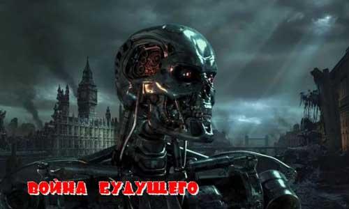 Искусственный интеллект, война с роботами