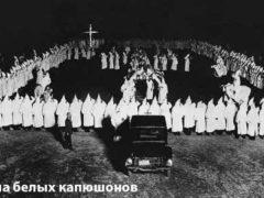 Тайная организация Ку-клукс-клан, история американского расизма.