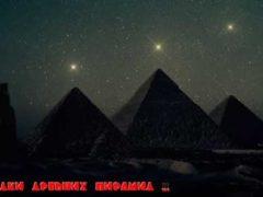 Влияние инопланетян на древний Египет.