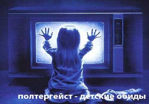 Полтергейст - скопление отрицательной энергии детских обид