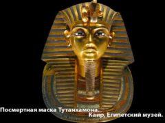 Проклятие фараонов, гробница Тутанхамона.