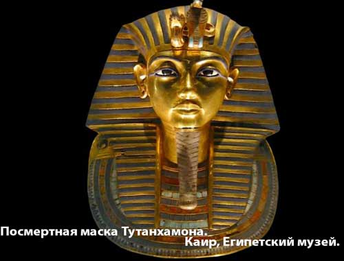 Проклятие фараона Тутанхамона
