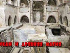 Черная магия и древние тайны Ватикана.