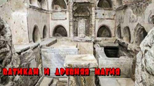 Ватикан владеет древними тайнами и магией истории