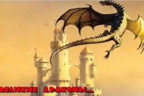 Китайский дракон, разумная раса древних существ.