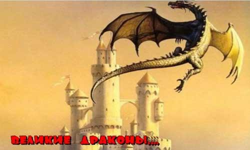 Великие Драконы, древние учителя юного человечества