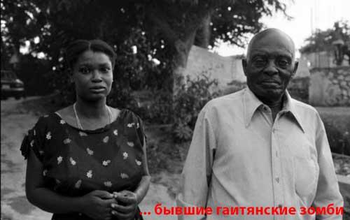 бывшие гаитянские зомби, история зомбированных