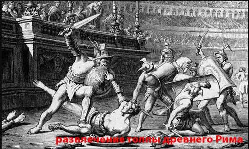 древний Рим, гладиторы