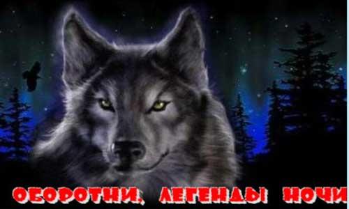 оборотни, люди волки