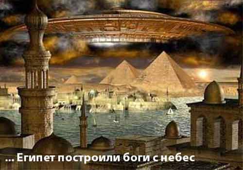 пирамиды Египта строили инопланетяне
