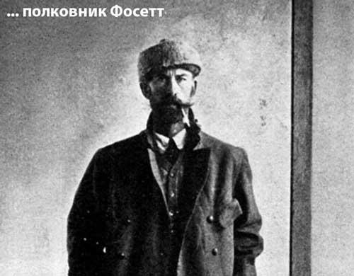 полковник Фосетт