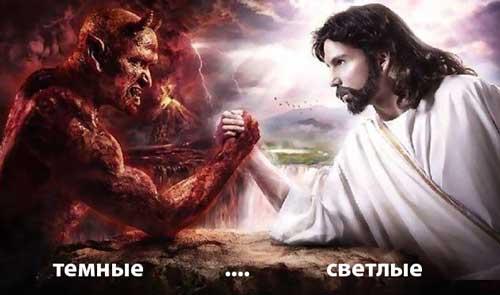 правда бога, а есть ли борьба