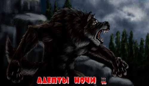 вервольф – монстры живущие в ночи