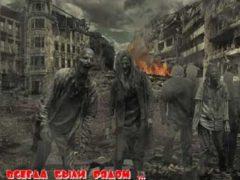 Подготовка к наступлению зомби апокалипсиса.