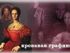 Елизавета Батори – Кровавая графиня и вампир Трансильвании.