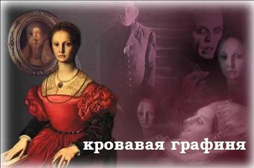 Елизавета Батори, Кровавая Графиня