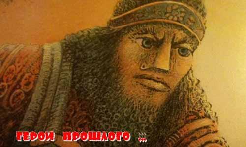 Гильгамеш, славные герои прошлого