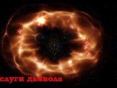 Черти и демоны, откуда приходят и чем угрожают.