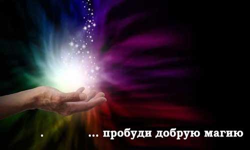 Магическая сила молитв