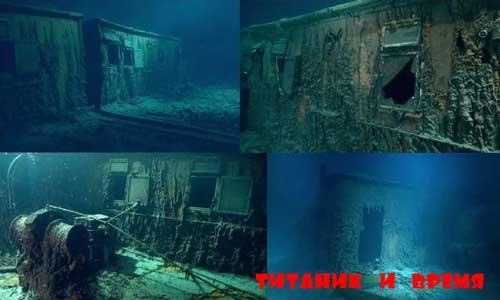 Палубы мертвого Титаника