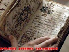 Волшебство древних: магические книги учений и заклинаний.