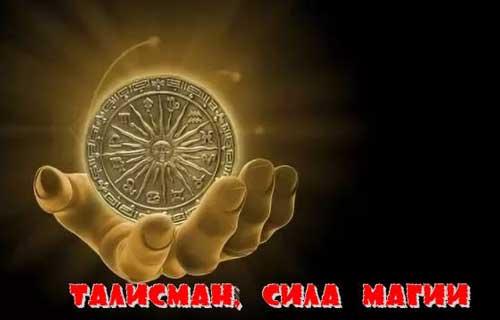 Талисман, волшебная сила светлой магии