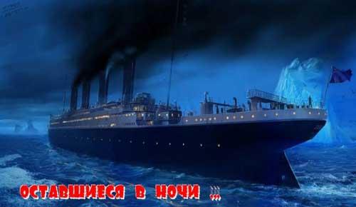 Титаник, история трагедии