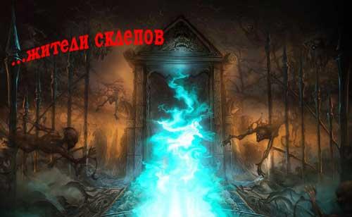 Жители склепов, демоны и духи потусторонних миров