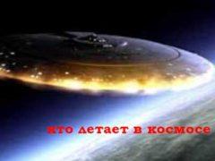 Загадочный феномен НЛО и внеземной интеллект.