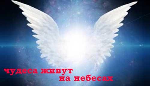 ангелы живут на небесах