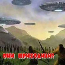 Инопланетяне создали человека? Древние тексты говорят Да!