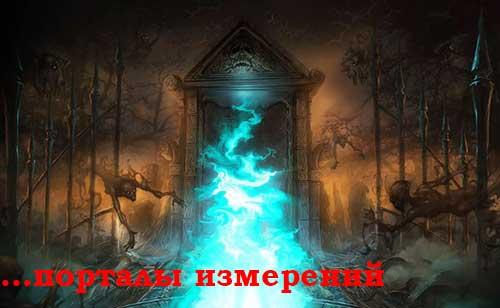 демоны-существа живущие в другом измерении