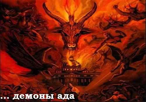 дьявол и слуги демона приходящие за душами людей