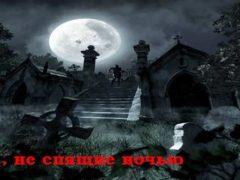 Вампиры из мифологии в реальной жизни сумасшедшие безумцы?