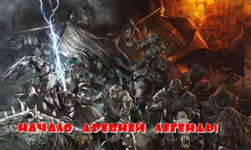 начало легенды происхождение человека и вечная борьба со злом