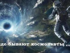 Космос, странные возвращения астронавтов.