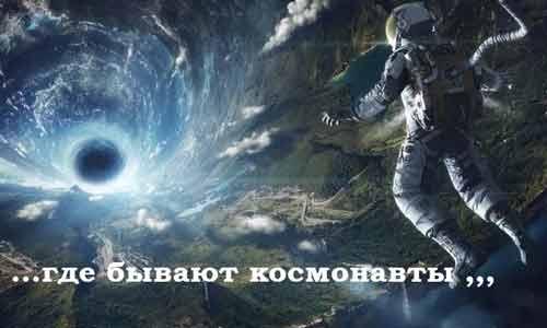 пропавшие астронавты