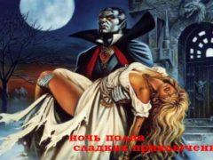 Вампиры в легендах долгой истории.
