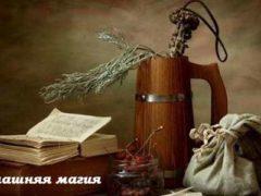Магия заклинаний помогает решить финансовые проблемы.