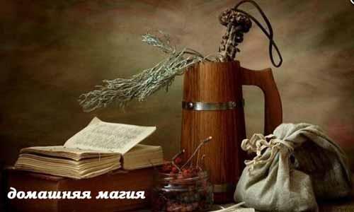 домашняя магия