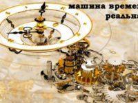 Хроновизор машина времени, скрытая в Ватикане