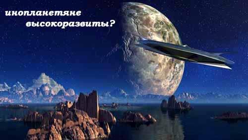Инопланетный цивилизации могут здорово отличаться от нас