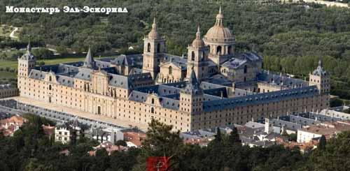 Монастырь Эль-Эскориал, старая тайна быстрых дорог и ворот ада