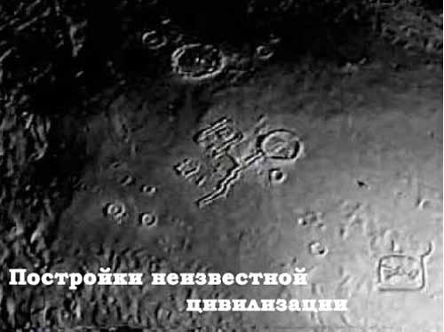 Станции инопланетян на Луне