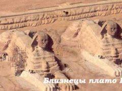 Был еще один Сфинкс в египетских землях.