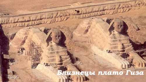 В древности, у подножия пирамид стояло два Сфинкса