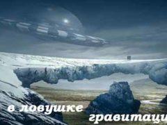 Внеземные цивилизации не покидали своих планет.